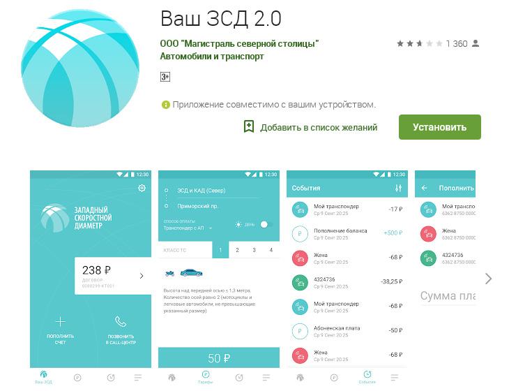 Мобильное приложение Ваш ЗСД 2 новая версия